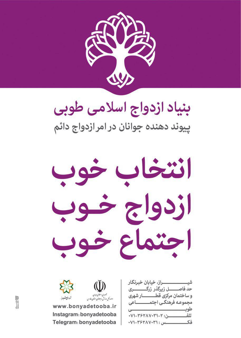 بنیاد ازدواج اسلامی طوبی شیراز
